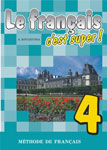 "Аудиокурс к учебнику ""Le francais c`est super 4! methode de francaic"""