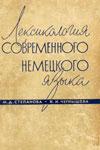 """Учебник """"Лексикология современного немецкого языка"""""""