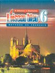 """Школьный учебник французского языка """"Loiseau bleu 6. methode de francais"""""""