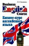 Бизнес-курс английского языка. Науменко Л.П.
