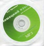 """Аудиоматериал к книге """"Немецкий язык для начинающих"""""""