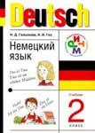 """Учебное пособие """"Немецкий язык. 2 класс"""""""