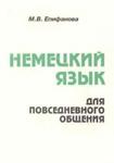 """Учебник немецкого языка """"Немецкий язык для повседневного общения"""""""
