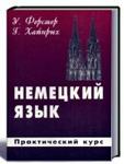 """Учебник для начинающих """"Немецкий язык. Практический курс"""""""