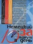 """Краткое учебное пособие """"Немецкий за 10 минут в день"""""""