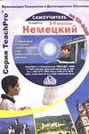 Программа для обучения