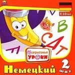 """Обучающая программа для детей """"НЕсерьезные уроки. Немецкий язык. Шаг 2"""""""