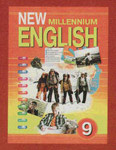 New Millennium English. 9 класс. О. Л. Гроза