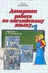 Ответы к заданиям рабочей тетради по английскому языку для 7-го класса Кузовлева В. П.