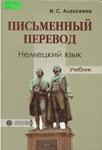 Письменный перевод. Немецкий язык. Алексеева И. С.