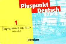 """Немецко-русский карманный словарь """"Pluspunkt Deutsch. Vokabelheft 1"""""""