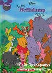 Poohs heffalamp movie / История про Винни Пуха