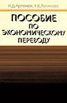 """Учебник немецкого языка для ВУЗов """"Пособие по экономическому переводу"""""""
