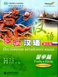 Постижение китайского языка. Учеба в Китае