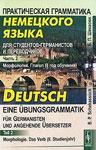 """""""Практическая грамматика немецкого языка для студентов-германистов и переводчиков. Ч.2: Морфология. Глагол"""" (Шекасюк Б. П.)"""