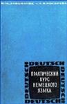"""""""Практический курс немецкого языка"""" (Завьялова В.М., Косарева Л.В.)"""