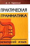 """Учебное пособие для ВУЗов """"Практическая грамматика. Немецкий язык"""""""