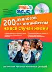 200 диалогов на английском на все случаи жизни. Черниховская Н.