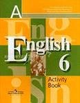 Рабочая тетрадь по английскому языку для 6-го класса