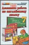 Решебник по английскому языку для 7-го класса к рабочей тетради под авторством Биболетовой М. З.