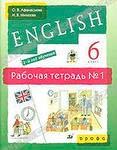 Английский язык 5 класс. Рабочая тетрадь №1