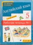 Английский язык 5 класс. Рабочая тетрадь №2