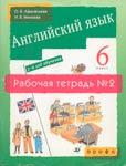 Английский язык 6 класс. Рабочая тетрадь №2
