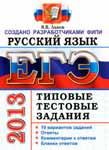ЕГЭ 2013. Русский язык