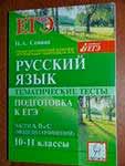 Русский язык. Тематические тесты