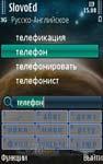 Русско-немецкий словарь Slovoed для Nokia 5230