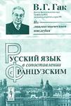 """""""Русский язык в сопоставлении с французским"""" (Гак В.Г.)"""