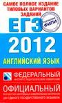 Самое полное издание типовых вариантов реальных заданий. ЕГЭ 2012. Английский язык