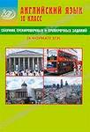 Сборник тренировочных и проверочных заданий в формате ЕГЭ. Английский язык. 10 класс