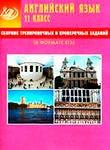 Сборник тренировочных и проверочных заданий в формате ЕГЭ. Английский язык. 11 класс