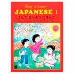 Sing and Learn Japanese!