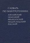 """""""Словарь по электротехнике"""" (английский, немецкий, французский, нидерландский, русский)"""