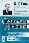 """""""Сопоставительная лексикология"""" (Гак В. Г.)"""