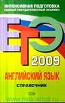 Интенсивная подготовка к ЕГЭ – Английский язык. 2009