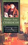Lo strano caso del Dottor Jekyll e del Signor Hyde / Странная история доктора Джекила и мистера Хайда