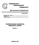 """Учебник """"Теоретическая фонетика немецкого языка"""""""