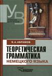 """""""Теоретическая грамматика немецкого языка"""" (Абрамов Б.А.)"""