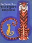 The Tiger`s Nephew / Тигров племянник