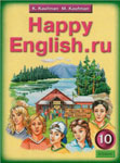 Happy English.ru. Кауфман К. И.