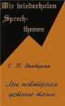 """Учебник немецкого языка """"Wir wiederholen Sprech-themen / Мы повторяем устные темы"""""""