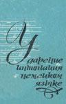 """Учебник для ВУЗов """"Ударение и интонация в немецком языке"""""""