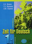 """Учебник немецкого языка """"Zeit fur Deutsch 1.1"""""""