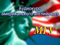 Аудиокурс американского английского МГУ