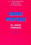 "Учебное пособие по французскому языку ""Cours Pratique de Langue Francaise II"""