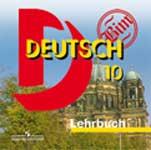 "Аудиокурс немецкого языка ""Deutsch 10"""