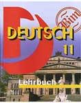 "Аудиокурс немецкого языка ""Deutsch 11"""